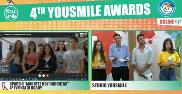 Το 4o Γυμνάσιο Βόλου βραβεύτηκε από το «Χαμόγελο του Παιδιού»