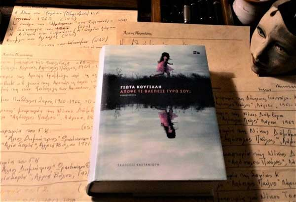 Νέο βιβλίο από τη Γιώτα Κούγιαλη. Απόψε τι βλέπεις γύρω σου;