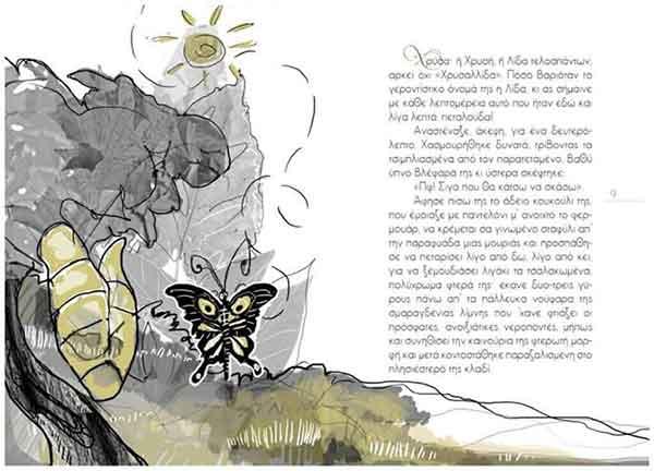 Νέο βιβλίο για παιδιά από τον εκπαιδευτικό-συγγραφέα Γιώργο Μουτσινά