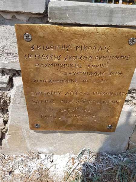 Άγαλμα έγινε στη Σκόπελο ο Ολυμπιονίκης Νίκος Σκιαθίτης.