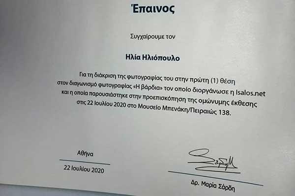 Πρώτο βραβείο για το Βολιώτη Ηλία Ηλιόπουλο σε έκθεση φωτογραφίας.