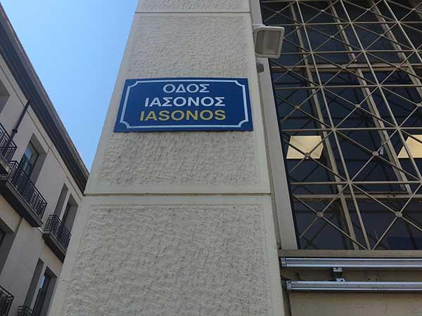 Γνωρίζοντας τους δρόμους της πόλης μας.