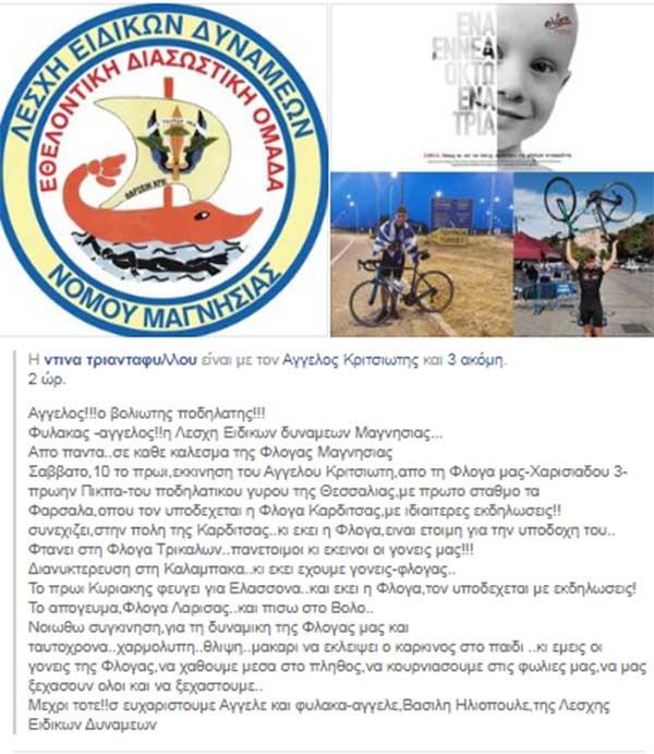 Ο Άγγελος Κριτσιώτης για την «Φλόγα» στη Θεσσαλία με το ποδήλατο.