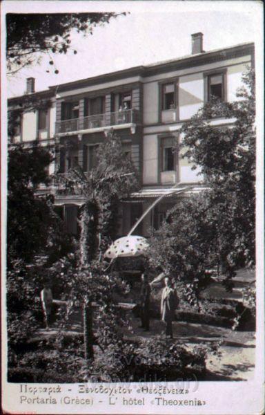 Η ιστορία του Ξενοχοδείου «Θεοξένεια» στην Πορταριά. Ποιος το κατέστρεψε;