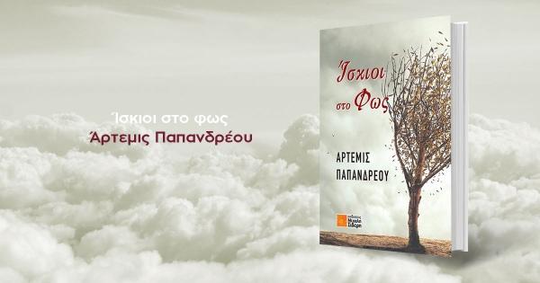 Η συγγραφέας Άρτεμις Παπανδρέου υπογράφει το βιβλίο της «Ίσκιοι στο φως»