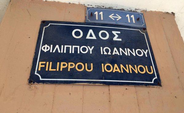 """Γνωρίζοντας τους δρόμους της πόλης μας. """"Φιλίππου Ιωάννου"""""""