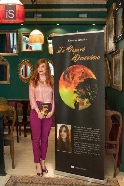 Πρόσωπα της Μαγνησίας.Κατερίνα ΜπάρΚα, συγγραφέας