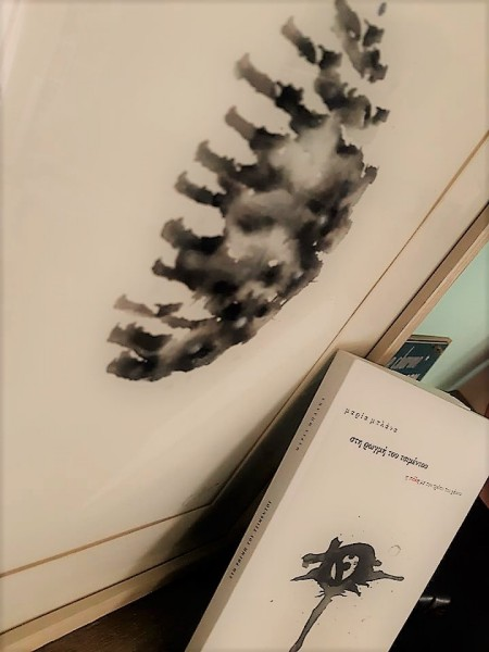 Η Βολιώτισσα Μαρία Σ.Μπλάνα μας παρουσιάζει τη νέα της ποιητική συλλογή.
